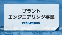 プラントエンジニアリング事業