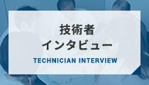 技術者インタビュー
